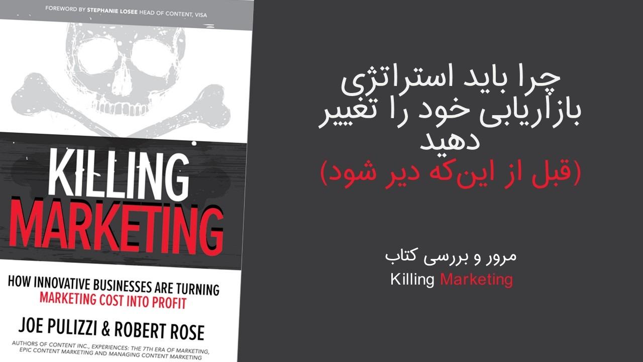 مرور و بررسی کتاب Killing Marketing
